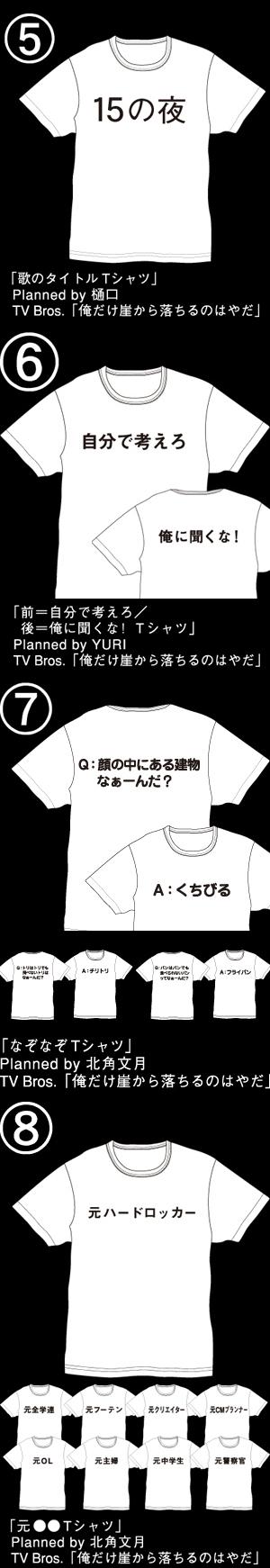 bros_t%2A.jpg