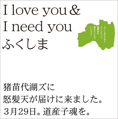 0330_inawashirokos.jpg