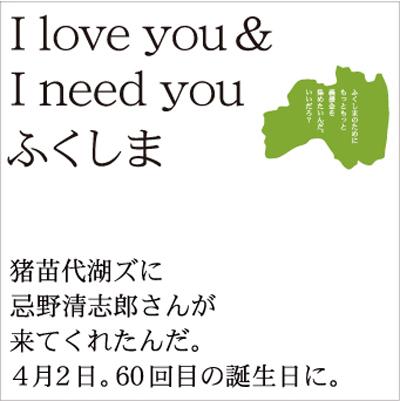 0401_inawashirokos.jpg