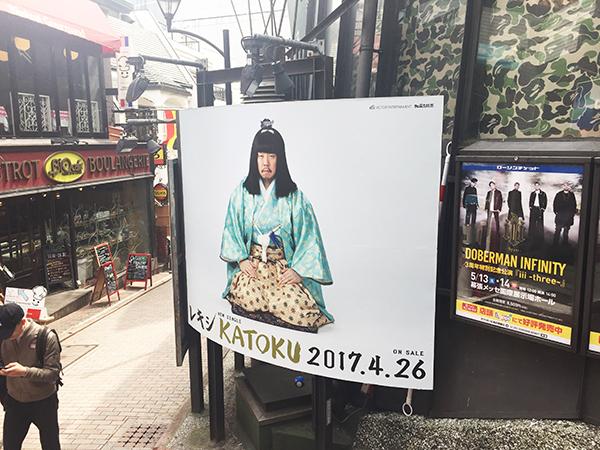 0414_katoku01.JPG