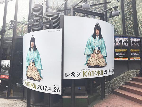 0414_katoku03.JPG