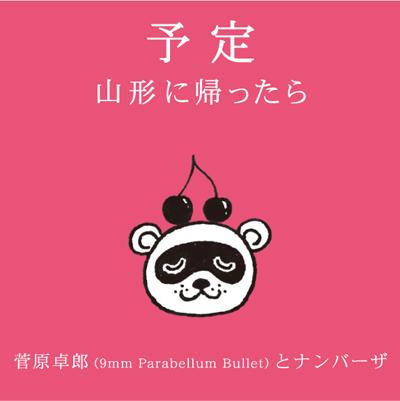 0601_yamagata.jpg