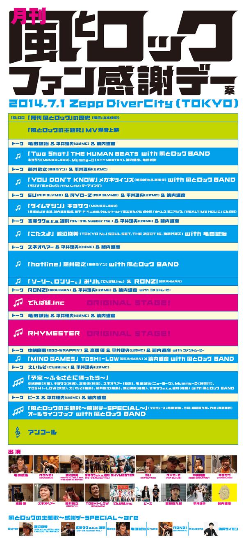 0630fankansya_timetable01.jpg