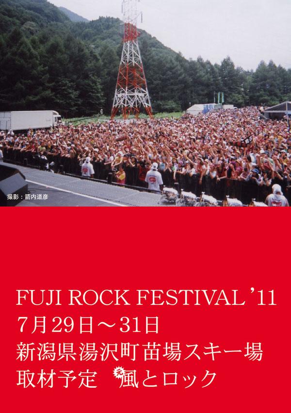 0719_fujirock.jpg