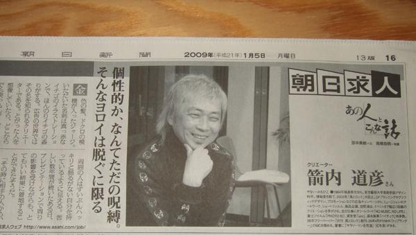 090105asahi.jpg