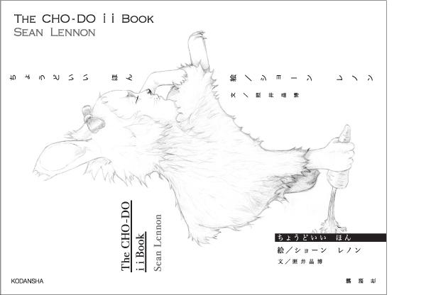 090116chodoii_book.jpg