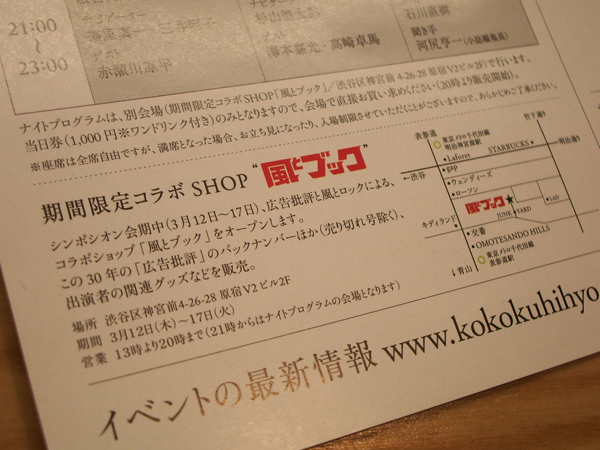 090312kazetobook_chirashi.jpg