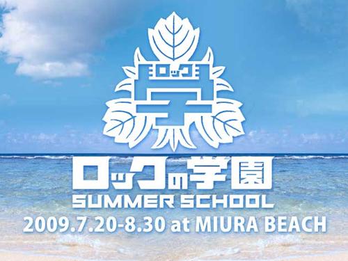 090413summer_school.jpg