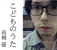 090509_takahashi_02.jpg