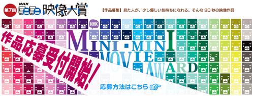 090714_minimini_01.jpg