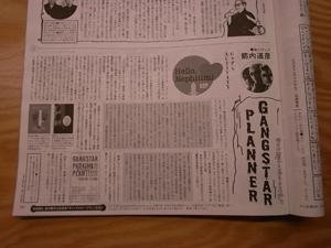 090721_TVBrosoregake.JPG
