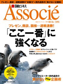 090721_associe1.jpg