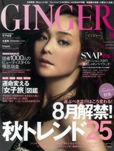 090722_ginger.jpg