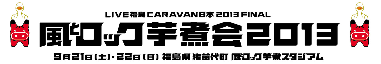 0908_imoni2013_logo2.jpg