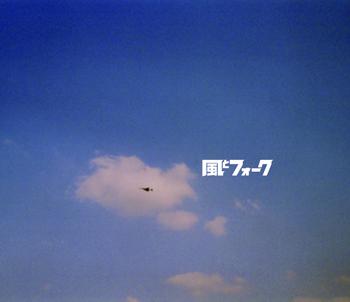 090913_kazetofolk.jpg