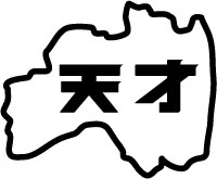 090916_tensai.jpg
