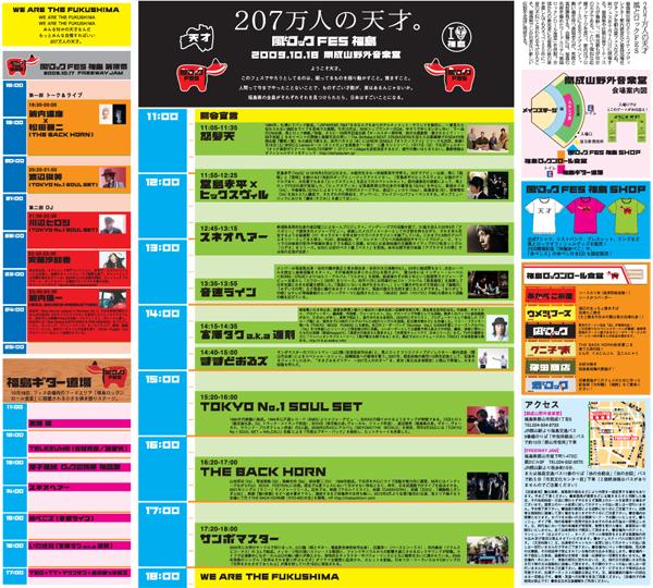 090917_guideura.jpg