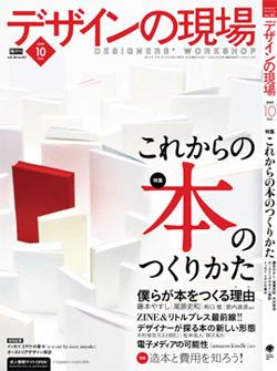 090929_designnogenba.jpg