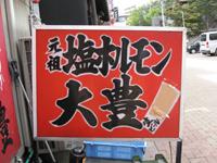091002_taihou_02.jpg