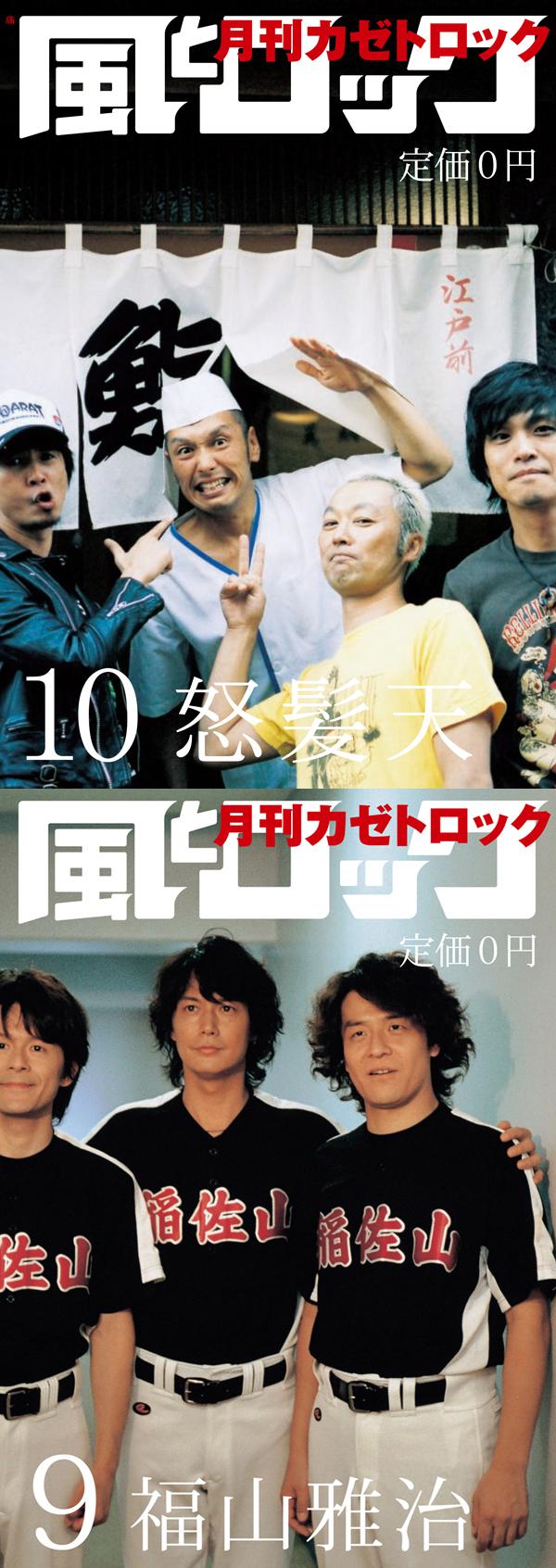 091003gekkan_.jpg