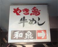 091004_izumi.jpg