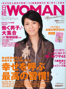091006_nikkeiwoman.jpg