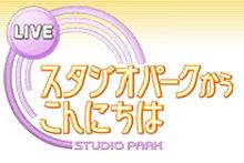 091006_studiopark.jpg