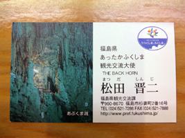 091007_meishi_matsuda.jpg