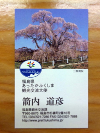 091007_meishi_yanai.jpg