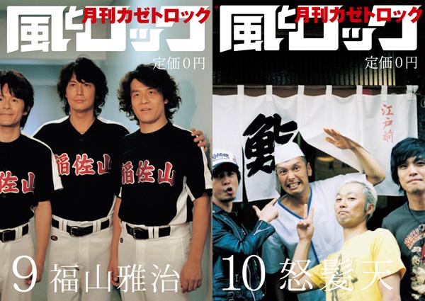091011_gekkan.jpg