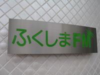 091012_fukushimafm.jpg