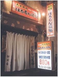 091015_horumon.jpg