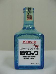 091016_sake.jpg