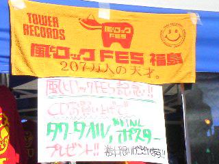 091018_tarekotaoru.jpg