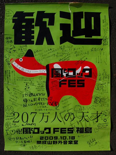 091020_kangei.JPG