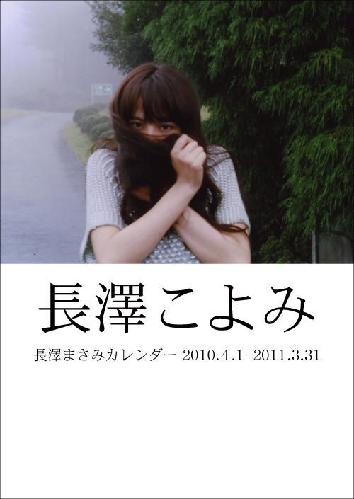 091020_masami_nagasawa.jpg