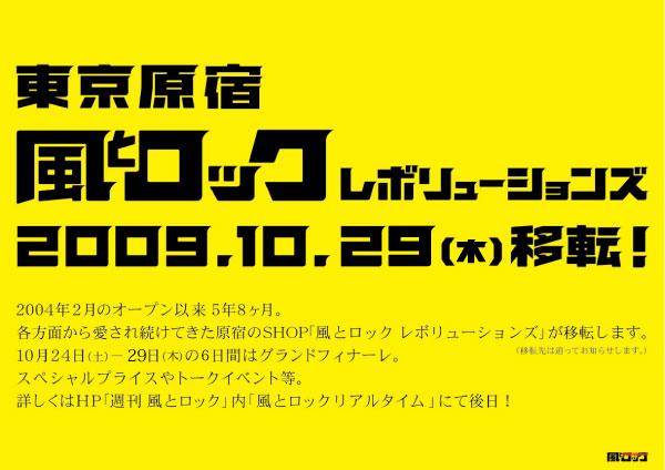 091024_revolutions.jpg