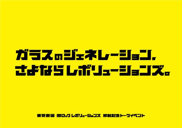 091026_GGSR.jpg