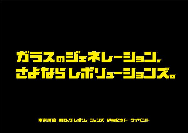 091028_revolutions.jpg
