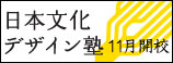 091102_bn-nihondesign.jpg