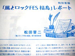 091105_ongakutohito2.jpg