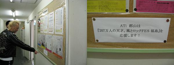 091111_ati.jpg