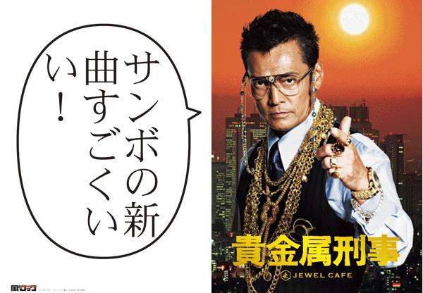 091125_sambo_kikinzoku.jpg