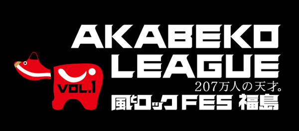 091222_akabeko_league.jpg