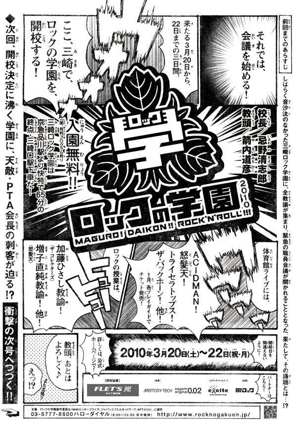 091225_rocknogakuen.jpg