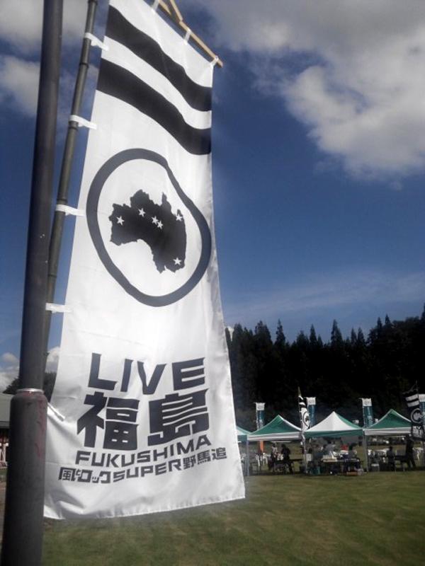 0914_live_fukushima.JPG
