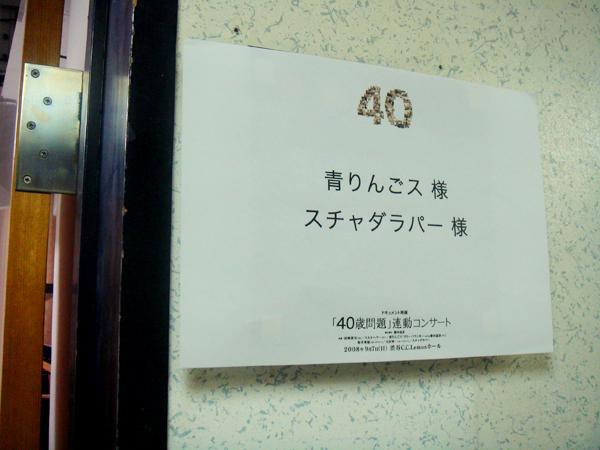1-40-gakuya.jpg