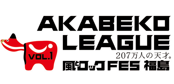 100106_akabeko_league.jpg