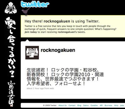 100107_rocknogakuen_twitter.jpg