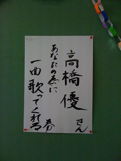 100322_gakuen_yu3.jpg